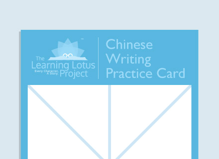Practice Writing Cards
