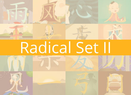 chinese radical set II