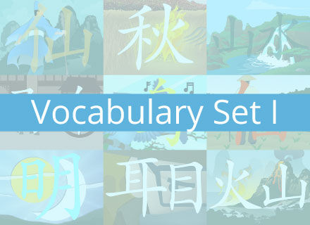 chinese vocabulary set I