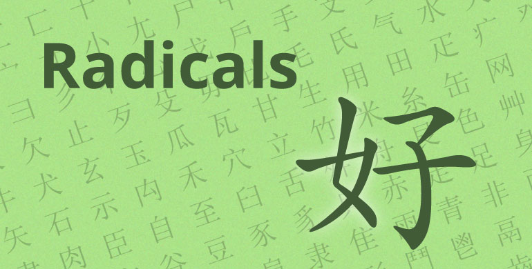 radicals in chinese